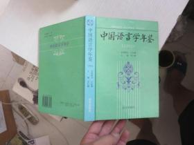 中国语言学年鉴.1993