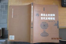 新出土文献与古代文明研究