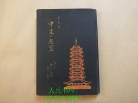 侵华史料:《中支之展望》上海 苏州 南京 芜湖 汉口 杭州