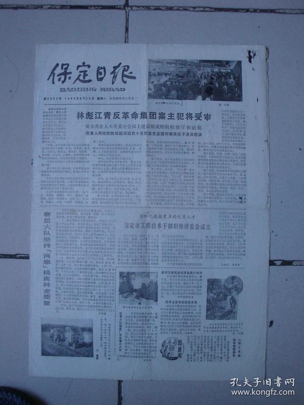 1980年9月29日《保定日报》