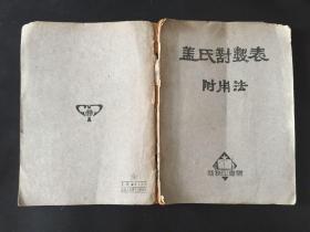盖氏对数表附用法(1951年版)商务印书馆  正版现货