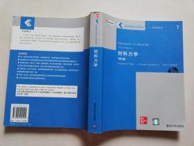 材料力学(第3版) 影印版  无盘