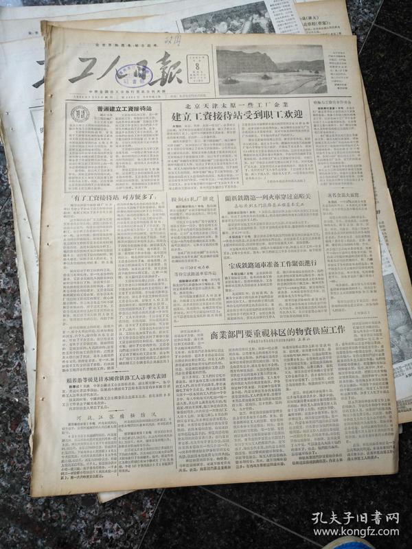4488、工人日报1956年6月8日,规格4开4版.9品
