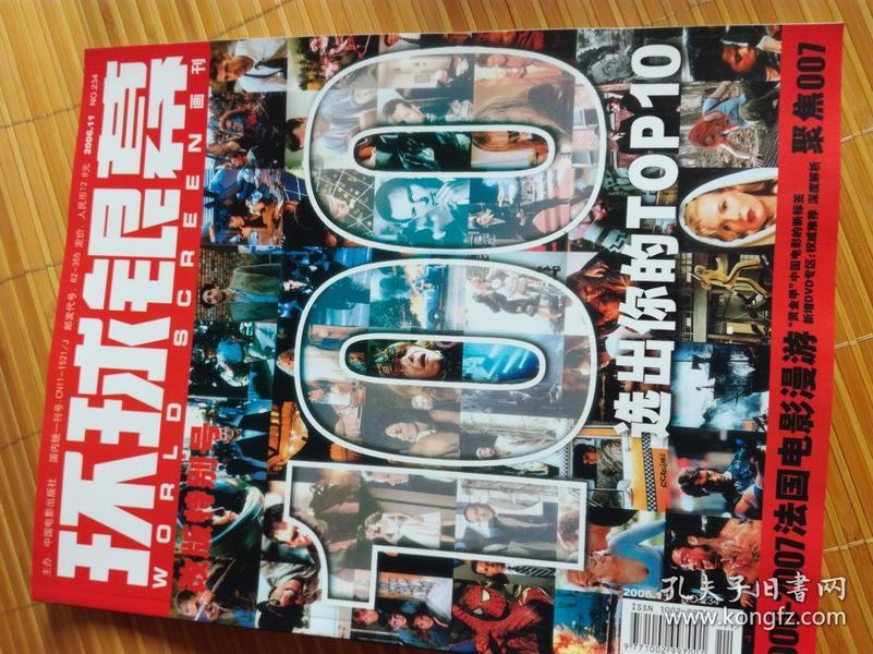 《环球银幕》2006年11 改版特别号