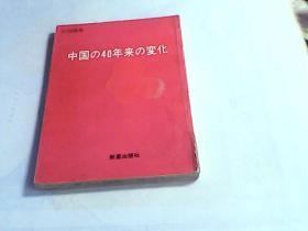 中国の40年来の变化(日文版)