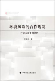 环境风险的合作规制:行政法视角的分析