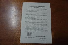 金華武義文革時期大字報傳單《首都紅衛兵糾察隊西城分隊指揮部第三號通令》