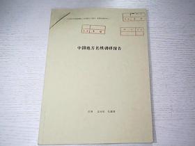 中国地方名绣调研报告