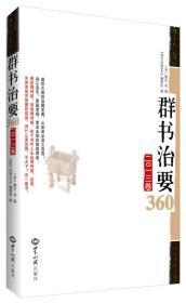 群书治要360 2013卷