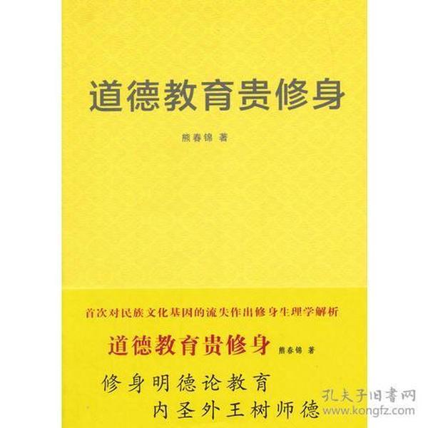 9787505130180《道德教育贵修身》(2014版)
