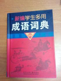 新编学生多用成语词典(32开精装).