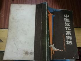 中国近代案例选