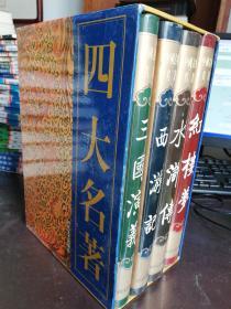 四大名著:三国演义、西游记、水浒传、红楼梦 精装