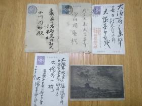 民国初期日本实寄明信片五张,大正时期