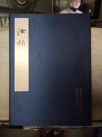 故宫博物院藏: 汝帖(大8开精装本带书盒)