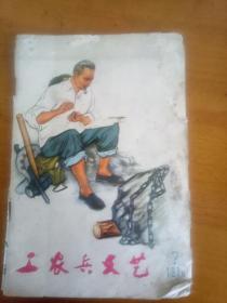 工农兵文艺(1974.7,