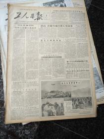 448、9、工人日报1956年6月9日,规格4开4版.9品