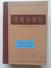 逻辑学辞典  吉林人民出版社 精装本