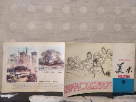 北京市小学课本:美术9(第九册)