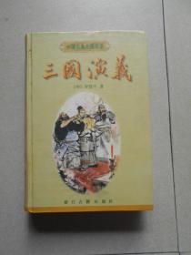 中国古典小说名著 三国演义 (浙江古籍版 大32开精装本)品好