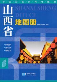 中国分省系列地图册:山西省地图册(2013版)