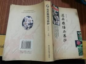花卉栽培与养护(花木盆景杂志精华本)
