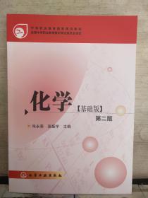 化学(基础版)第二版(2018.9重印)