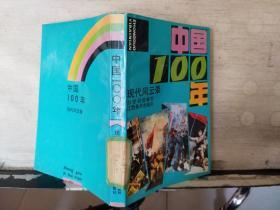 中国100年(现代风云录)连环画(馆藏)
