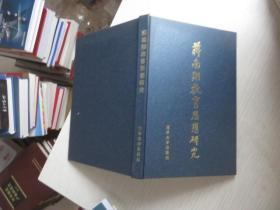蒋南翔教育思想研究 赠本
