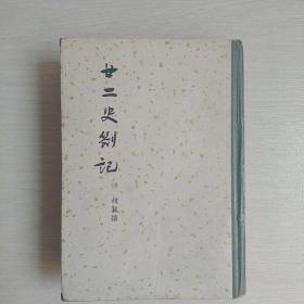 廿二史劄记〈精装本〉