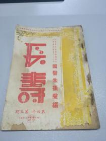民国24年 国医朱振声主编【长寿】笫5期(健胃之法、实用验方、谈谈秘病…)