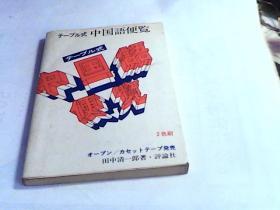 中国语便览