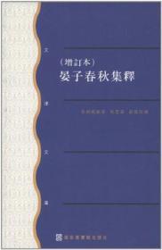 特价 晏子春秋集释(增订本)(上下)