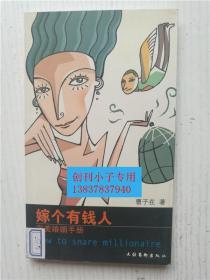 嫁个有钱人:完美婚姻手册  曹子在  文化艺术出版社