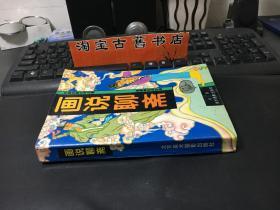 画说聊斋 (中国古典文学名著 故事精选连环画)