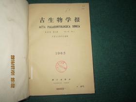 古生物学报  第11卷(1963年1----3期)
