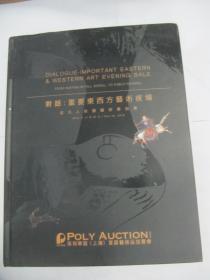 2016年保利华谊(上海)首届艺术品拍卖会—对话:重要东西方艺术夜场 拍卖图录 16开精装厚本