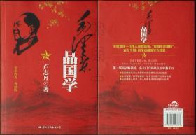 毛泽东品国学-全新内容·典藏版
