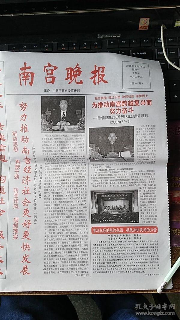 南宫晚报  创刊号