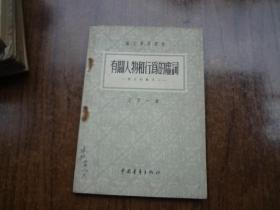 语文学习丛书:有关人物和行为的虚词   9品自然旧  55年一版一印