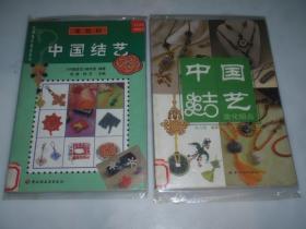 中国结艺(变化结  变化组合)二本合售15元