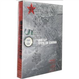 新中国体育五十年(1949-1999)