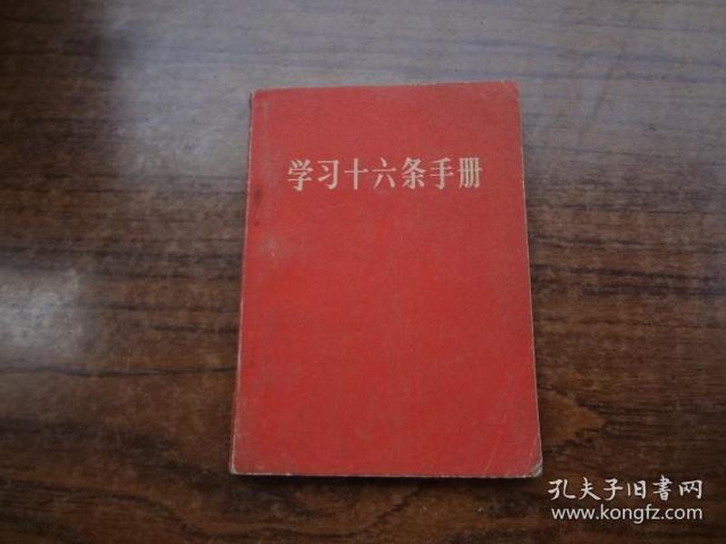小红书:学习十六条      85品   带一幅毛像毛林像  后几页的上书角有点小损