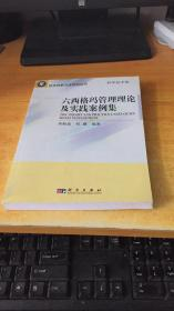 六西格玛管理理论及实践案例集