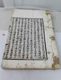 民国百衲本二十四史·宋史·八九、列传