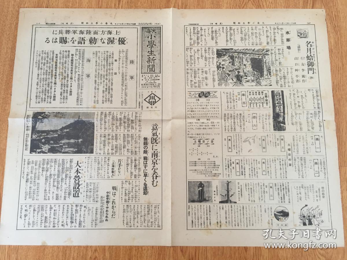 1937年11月22日【大每小学生方面】:上海小学新闻不同幼儿园与图片