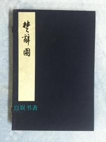 楚辞图(线装一函二册全,据1953年版重印)