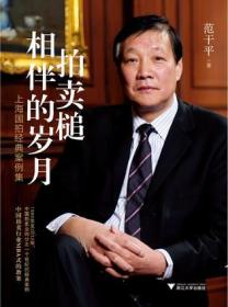 拍卖槌相伴的岁月:上海国拍经典案例集
