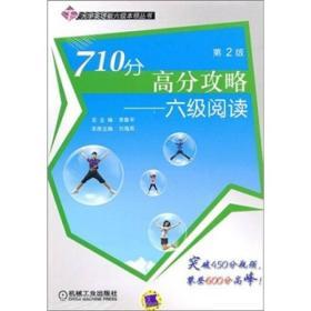 710分高分攻略:六级阅读(第2版)