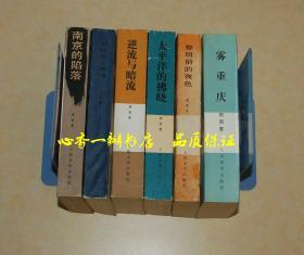 《长城万里图》全6册:南京的陷落、长江还在奔腾、逆流与暗流、太平洋的拂晓、黎明前的夜色、雾重庆